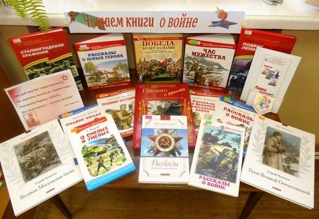 """Картинки по запросу """"детские книги о великой отечественной войне"""""""""""
